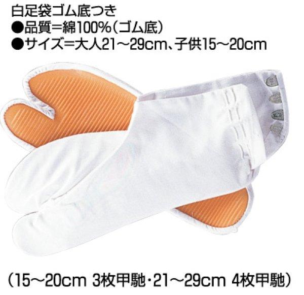 画像1: 白祭り足袋 ゴム底 昔からの祭り足袋です (1)