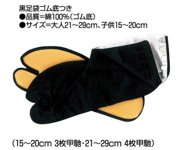 画像1: 黒祭り足袋 ゴム底 昔からの祭り足袋です (1)